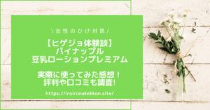【ヒゲジョ体験談】パイナップル豆乳ローションプレミアムを実際に使ってみた感想!評判や口コミも調査!